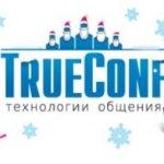 В канун новогодних праздников видеоконференции от TrueConf — в подарок!