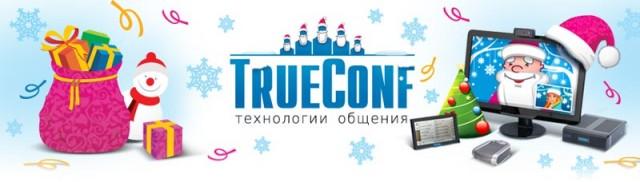 В канун новогодних праздников видеоконференции от TrueConf - в подарок! 11