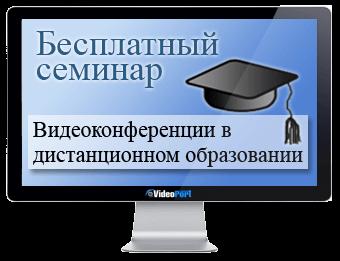 Видеоконференции в дистанционном образовании