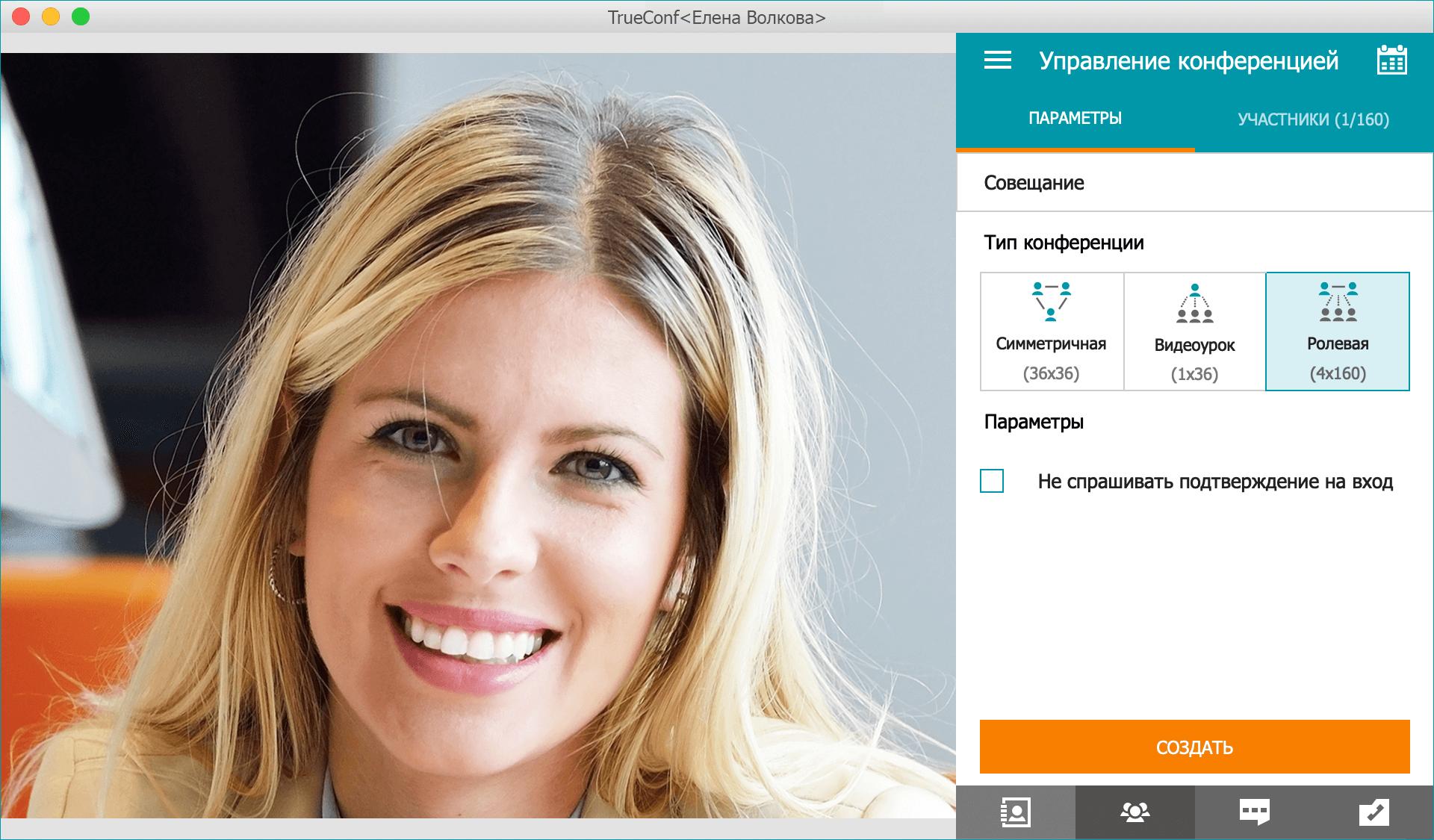 Всем ли участникам необходимо поставить клиентское приложение TrueConf для общения? 1