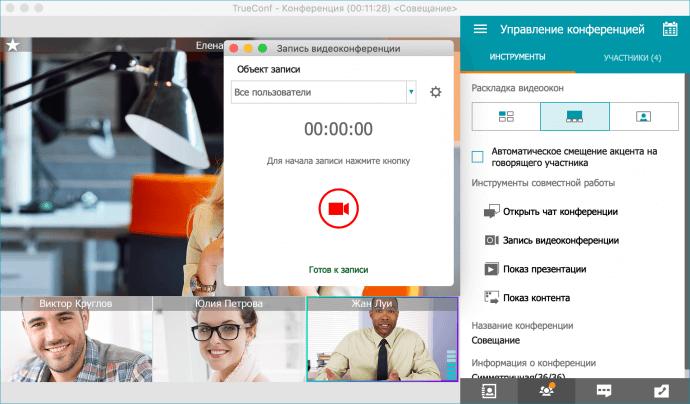 Групповая видеоконференция на macOS 4