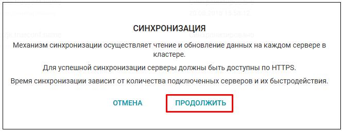 Настройка и администрирование TrueConf Directory 6
