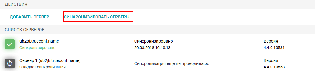 Настройка и администрирование TrueConf Directory 5
