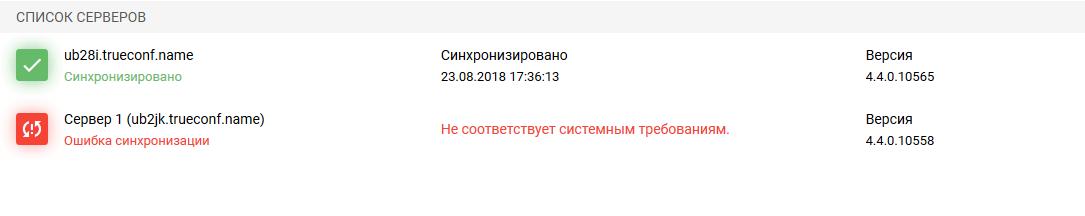 Настройка и администрирование TrueConf Directory 8
