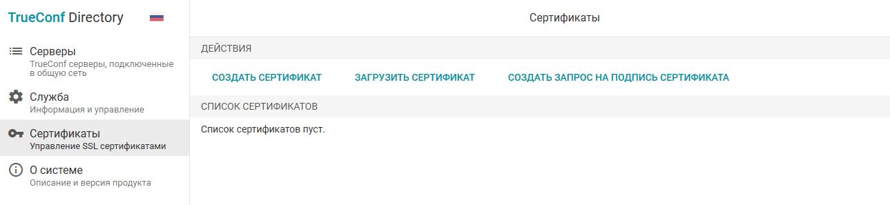 Настройка и администрирование TrueConf Directory 9