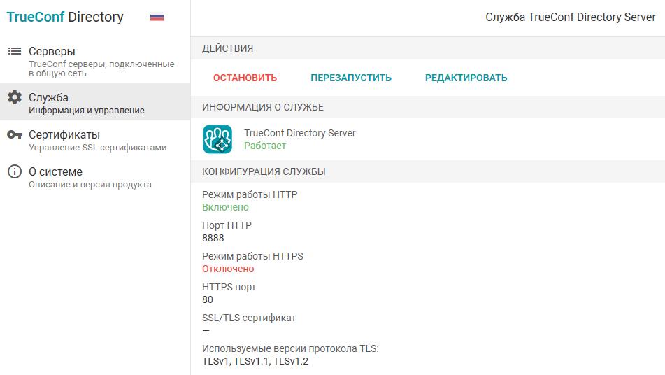 Настройка и администрирование TrueConf Directory 10