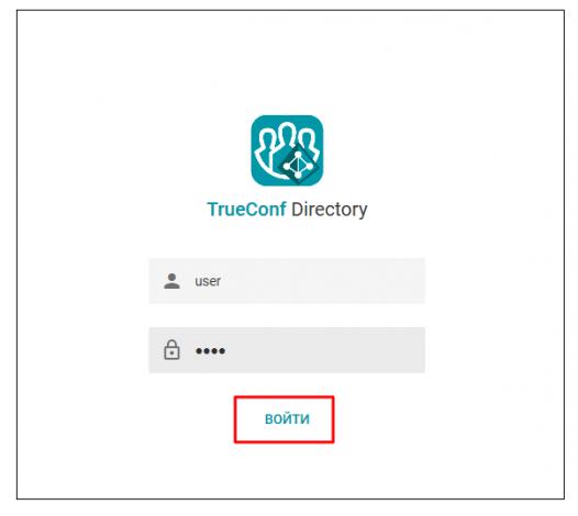 Настройка и администрирование TrueConf Directory 1