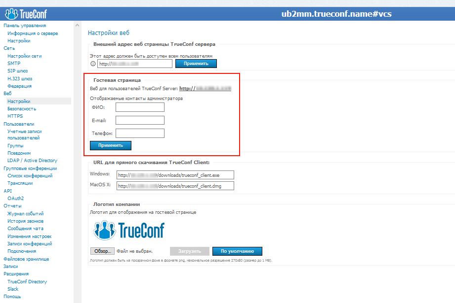 TrueConf Server: Где взять клиентские приложения 1