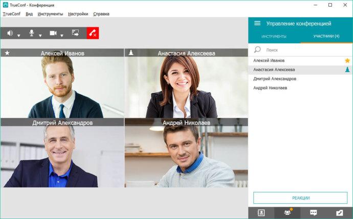 Как создать ролевую видеоконференцию в приложении TrueConf для Windows 1