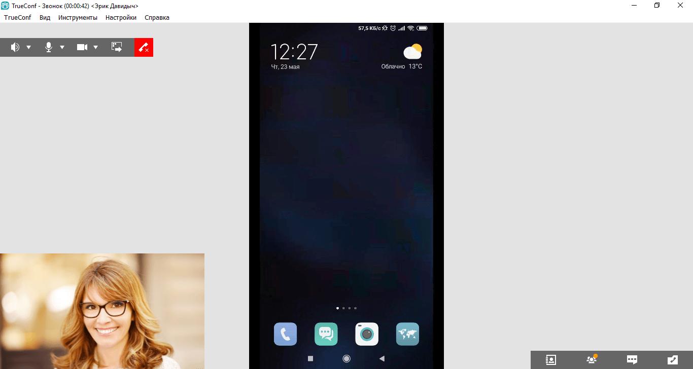 Показ контента в мобильных приложениях TrueConf для Android и iOS 2