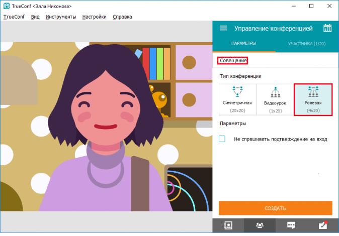 Как создать ролевую видеоконференцию в приложении TrueConf для Windows 3