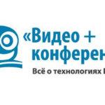 Более 100 CIO, ИТ и AV специалистов, а также представителей государства посетили Видео+Конференция Россия 2014