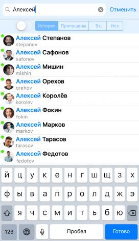 Видеозвонок с iPhone на Android 4