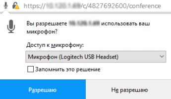 Какие браузеры поддерживают WebRTC 15
