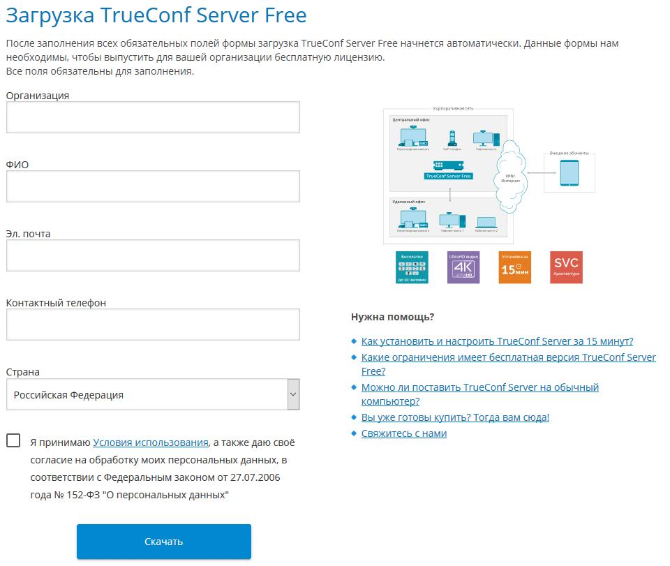 Форма для получения регистрационного ключа TrueConf Server Free