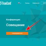 Вход в конференцию TrueConf по ссылке