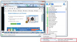 TrueConf для Windows 6.5.1