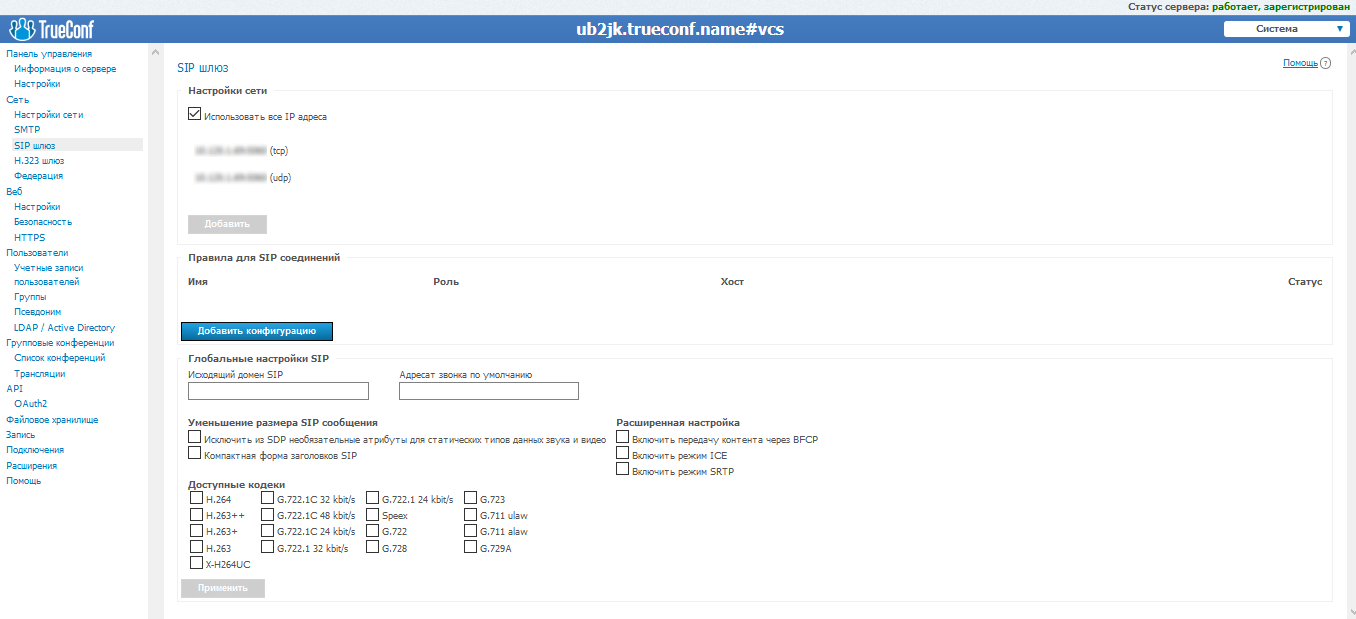 Какие порты используются при работе TrueConf Server 4