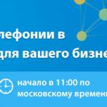 Онлайн семинар: Возможности телефонии для вашего бизнеса в TrueConf Online