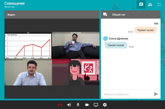 TrueConf vs Skype for Business Server 3