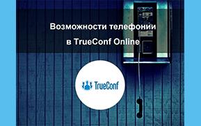 TrueConf Online - телефония