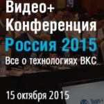 В Москве пройдет 16-ая Видео+Конференция