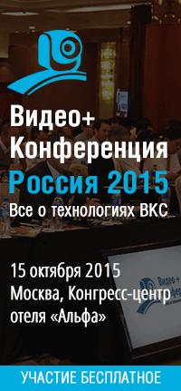 В Москве пройдет 16-ая Видео+Конференция 1