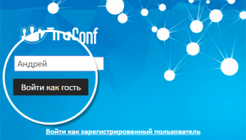 Вышла новая версия TrueConf Server 4.3.5 1