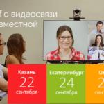 """TrueConf провёл серию тренингов """"О видеосвязи и эффективной совместной работе"""""""