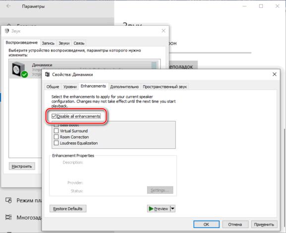 Как убрать фоновый шум во время конференций на Windows 1