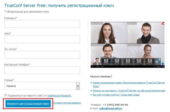 register_key