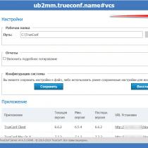 Как продлить бесплатную лицензию TrueConf Server