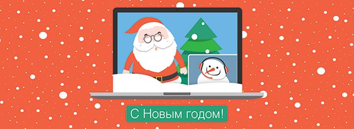 Станьте ближе друг к другу в Новом году с подарками от TrueConf 2