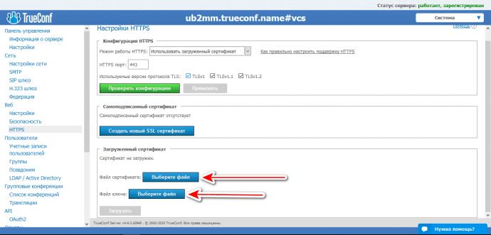 Как связаны HTTPS и WebRTC 4