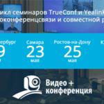 Цикл семинаров TrueConf и АйПиМатики в крупнейших городах Юга России