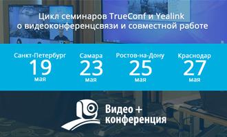 Видео+Конференция: Итоги весенних семинаров о видеоконференцсвязи 20