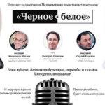 Дмитрий Одинцов обсудил с ведущими Radio Mediametrics последние тренды видеоконференций