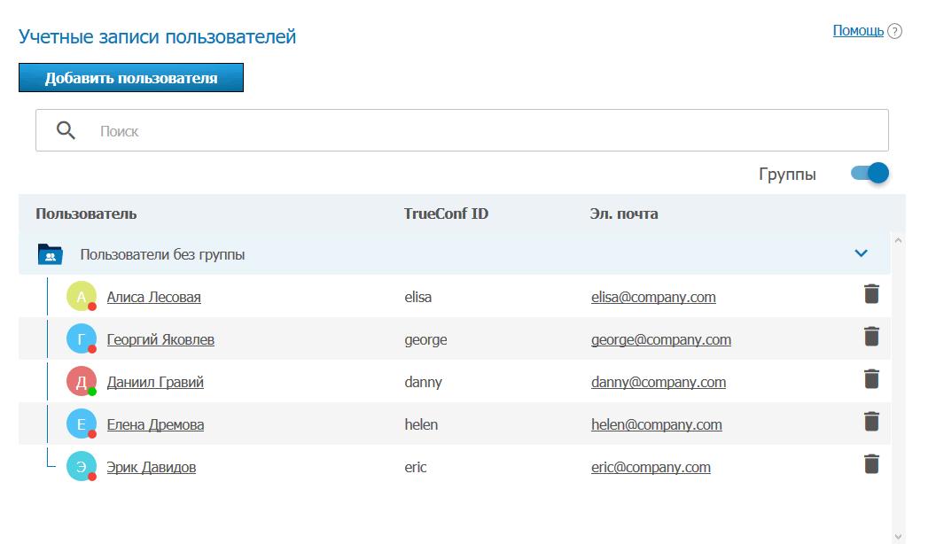 Как добавить в TrueConf Server несколько групп из Active Directory/LDAP 1