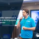 Итоги онлайн-тренинга о внедрении и интеграции TrueConf Server