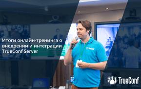 Итоги онлайн-тренинга о внедрении и интеграции TrueConf Server 12