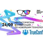 3D-видеосвязь TrueConf на неклассической конференции MIXAR2016