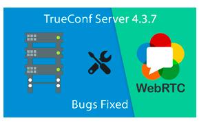 TrueConf Server 4.3.7: Обновлённый, безопасный, надёжный! 1
