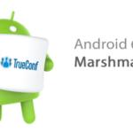 У вас Android 6.0+? Вступайте в ряды бета-тестеров TrueConf