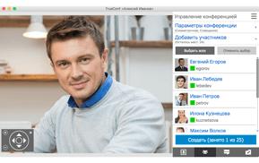 Новое клиентское приложение TrueConf 7.3 для macOS 3