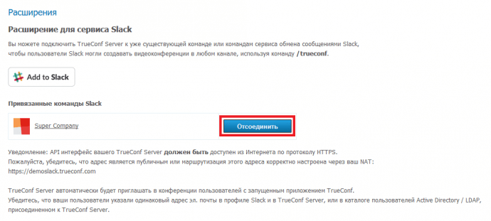 Интеграция TrueConf Server со Slack 8
