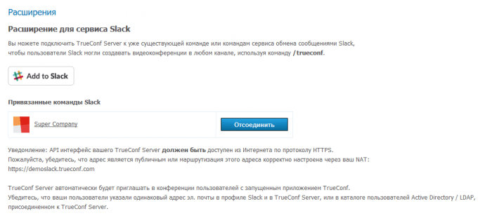 Интеграция TrueConf Server со Slack 3