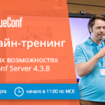 Онлайн-тренинг о новых возможностях TrueConf Server 4.3.8