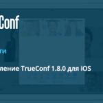 Вышло обновление TrueConf 1.8.0 для iOS
