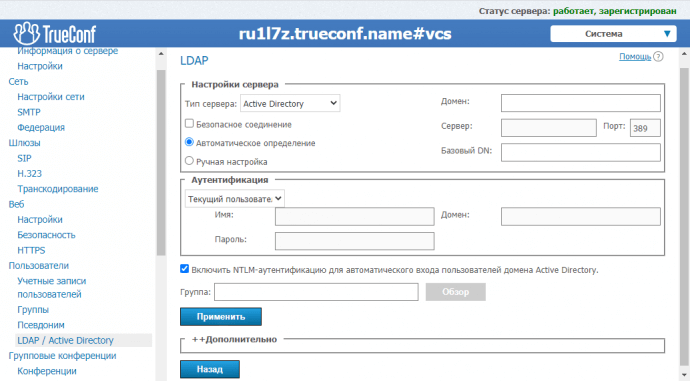 Active Directory/LDAP 1