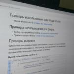 TrueConf выпустил набор библиотек SDK для Windows